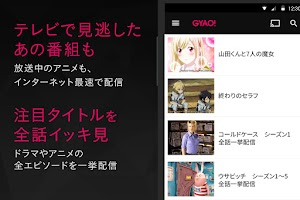 Screenshot of 無料動画 GYAO!