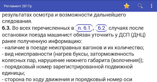 Ржд Инструкции Для Локомотивных Бригад 2817