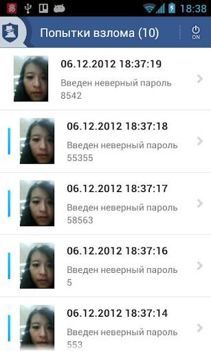 Vault русский языковой пакет screenshot 6