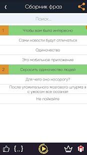 App Сергей Дружко 5.1 APK for iPhone