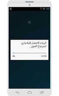 App إسترجاع الصور و فيديوهات prank APK for Kindle