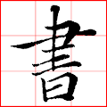 App CalliPlus Chinese Calligraphy apk for kindle fire