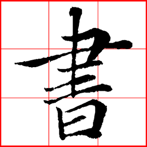 CalliPlus Chinese Calligraphy