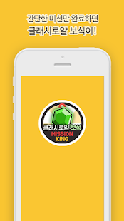 Free Download 클래시로얄 보석 클래시로얄 상자 무료 기프트 문화상품권 증정 - 미션킹 APK for Samsung