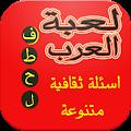 Download لعبة فطحل العرب - اسئلة ثقافية APK for Android Kitkat