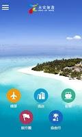 Screenshot of 永安旅遊-機票,酒店,船票,旅行團,自由行