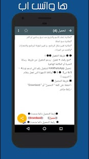 App ها واتـس اب APK for Windows Phone