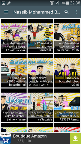 android Arabic Comedy Tube Screenshot 4