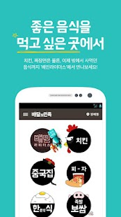 배달의민족 APK for Bluestacks