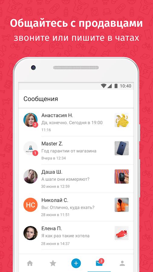 Юла – объявления один шаг – Screenshot