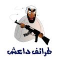 Free نكت داعش APK for Windows 8