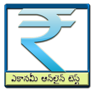Economy Questions in Telugu