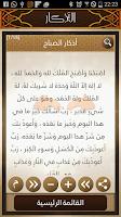 Screenshot of أذكار الهداية - صلاة,اذان,قبلة