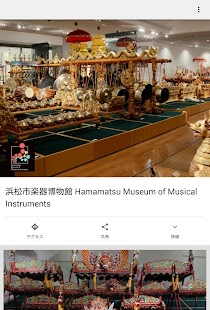 Museum of Musical Instruments - screenshot