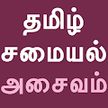Tamil Recipe Samayal Non Veg APK for Bluestacks