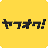 App ヤフオク! 利用者数NO.1のオークション、フリマアプリ APK for Kindle