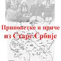 Android aplikacija Priče iz Stare Srbije
