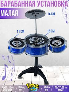 """Игровой набор серии """"Для творчества"""", ударная установка-барабан,Drum 2.2"""