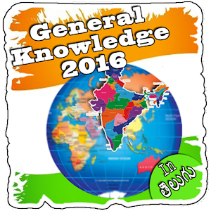 General Knowledge in Telugu