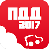 ПДД Дром — ноябрь 2017 билеты от Drom.ru