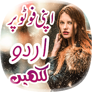 Download Write Urdu on Photo For PC Windows and Mac