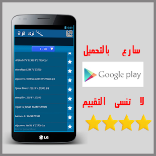 App جديد تردد قنوات نايل سات APK for Windows Phone