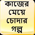 কাজের মেয়ে চোদার গল্প - বাংলা চটি গল্প