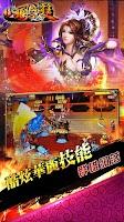 Screenshot of 臥龍傳說:火鳳無雙(新版本強襲)