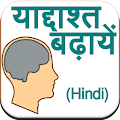 Download Improve Memory (Hindi) APK on PC