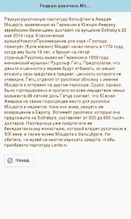 App Mузыка с.ВК APK for Windows Phone
