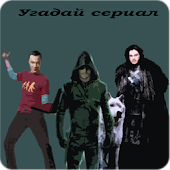 Download Угадай сериал APK for Android Kitkat