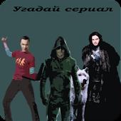 Download Full Угадай сериал 2.0 APK