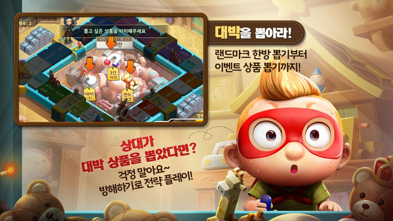 모두의마블 for Kakao Screenshot 13