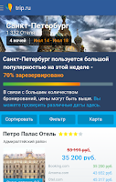 Screenshot of trip.ru