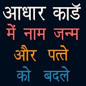 Nam Pata Badle Aadhar card me