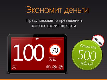 App HUD АнтиРадар (бесплатно) apk for kindle fire