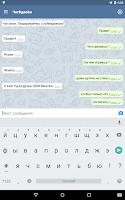 Screenshot of ЧатВдвоем
