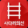 Download 사다리의신 - 네임드사다리 분석기 APK for Android Kitkat