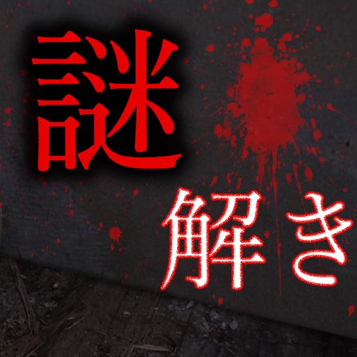 謎解き - 廃墟からの脱出 (game)