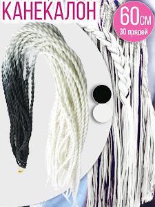 Канекалоновые пряди, 30 прядей, черный-белый