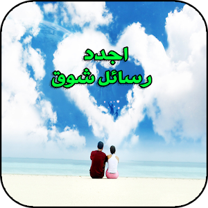 Download اجدد رسائل شوق For PC Windows and Mac