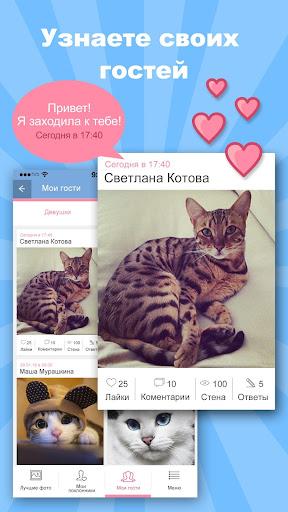 Мои гости и поклонники в ВК - screenshot