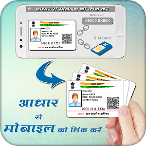 App मोबाइल नंबर को ऑनलाइन अपडेट करें - Link Aadhar APK for Windows Phone