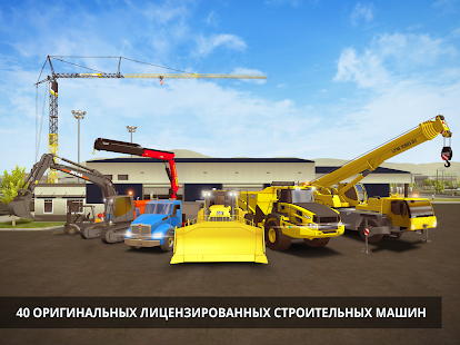 Construction Simulator 2 Lite