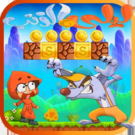 لعبة ليلى والذئب : طيور الجنة