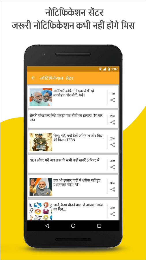 Hindi News by Navbharat Times Screenshot 5