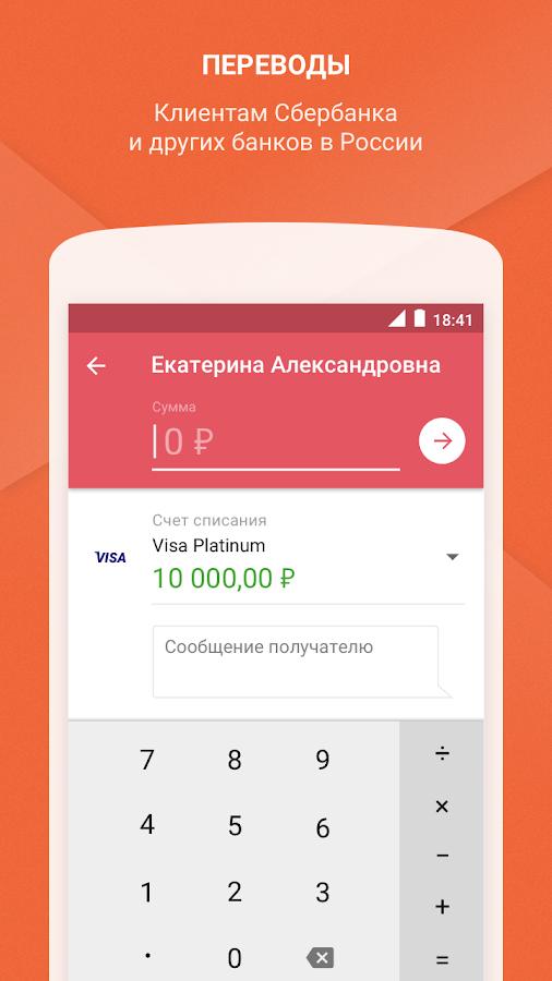 Сбербанк Онлайн – Screenshot