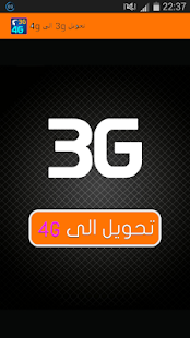 محول 3G الى 4G هي prank‬‏ - screenshot