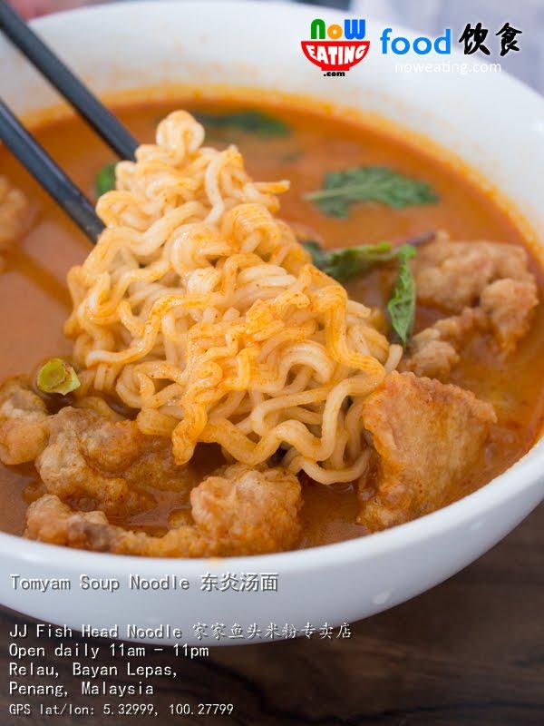 Tomyam frid fish instant noodle jj fish head noodle for Jj fish menu
