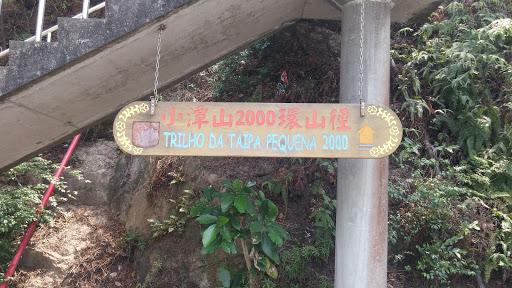 小潭山2000環山徑